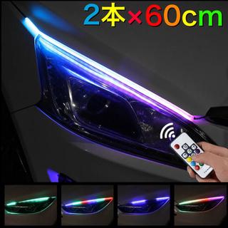 2X RGB デイタイムランニングライト DRL マルチカラー 60cm
