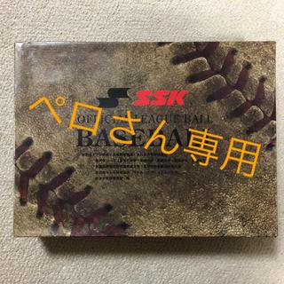 エスエスケイ(SSK)の硬式用 高校試合球(ボール)