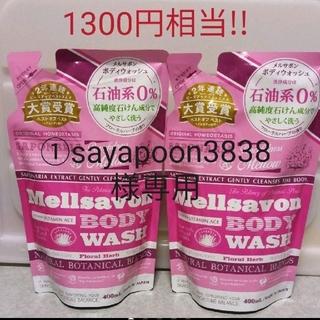 メルサボン(Mellsavon)の①sayapoon3838様専用♡メルサボン ボディソープ(ボディソープ/石鹸)