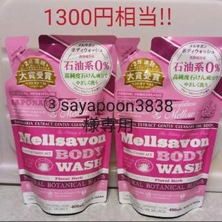 メルサボン(Mellsavon)の③sayapoon3838様専用♡メルサボン ボディソープ(ボディソープ/石鹸)