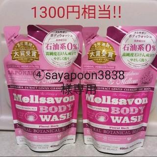 メルサボン(Mellsavon)の④sayapoon3838様専用♡メルサボン ボディソープ(ボディソープ/石鹸)