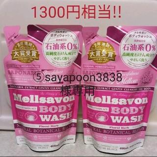 メルサボン(Mellsavon)の⑤sayapoon3838様専用♡メルサボン ボディソープ(ボディソープ/石鹸)