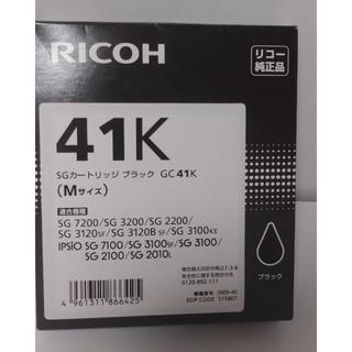 リコー(RICOH)のリコー SGカートリッジ ブラック(PC周辺機器)