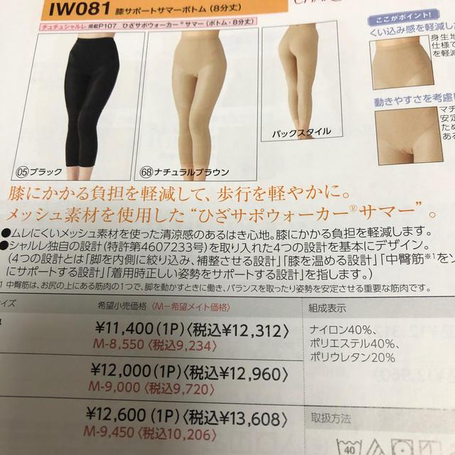 シャルレ(シャルレ)のシャルレ膝サポートサマー レディースの下着/アンダーウェア(その他)の商品写真