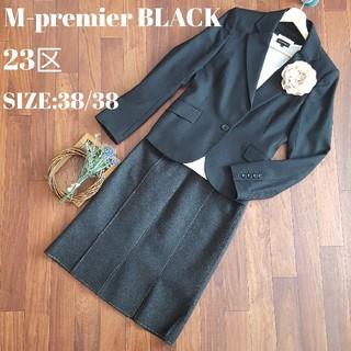エムプルミエ(M-premier)のエムプルミエ ストライプ ジャケット 23区 スカート セット(スーツ)