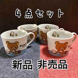 サンエックス - [新品]非売品 リラックマ マグカップ 4個セット Joshin限定品