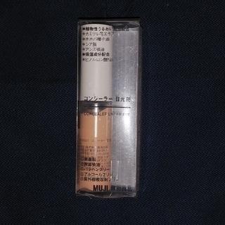 ムジルシリョウヒン(MUJI (無印良品))の無印良品 コンシーラー 目元用(コンシーラー)