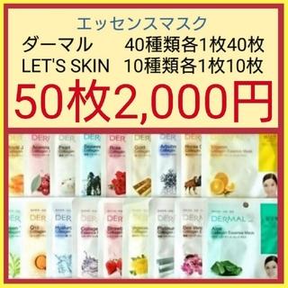 ダーマル40種類40枚+LET'S SKIN10種類10枚☆50枚セット