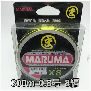 PEライン maruma 300m 0.8号 8編  イザナス使用品 イエロー(釣り糸/ライン)