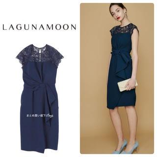 LagunaMoon - ラグナムーン♡LADYラッフル リボンワンピ ドレス 結婚式