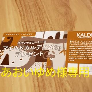 カルディ(KALDI)のKALDI コーヒー引き換え券(フード/ドリンク券)