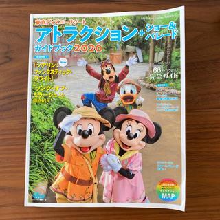 ディズニー(Disney)の東京ディズニーリゾートアトラクション+ショー&パレードガイドブック 2020(地図/旅行ガイド)
