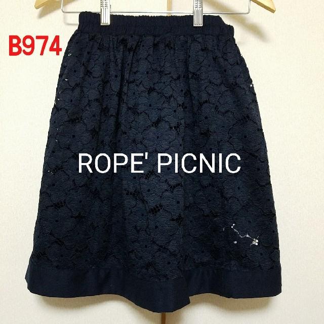Rope' Picnic(ロペピクニック)のROPE' PICNIC リバーシブルスカート レディースのスカート(ひざ丈スカート)の商品写真