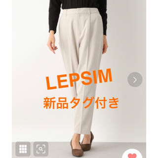 レプシィム(LEPSIM)のレプシム  LEPSIM 美脚 テーパードパンツ M 新品タグ付 美シルエット(カジュアルパンツ)