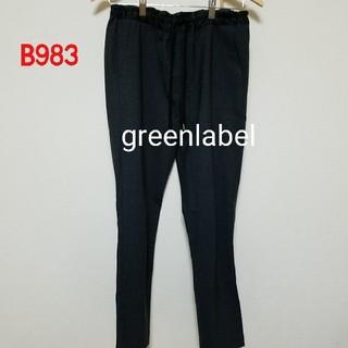 グリーンレーベルリラクシング(green label relaxing)のグリーンレーベル パンツ(カジュアルパンツ)