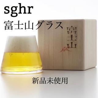 スガハラ(Sghr)のsghr(スガハラ)富士山グラス(グラス/カップ)