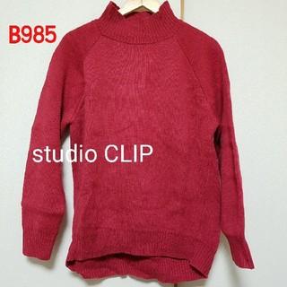 スタディオクリップ(STUDIO CLIP)のstudio CLIP ニット(ニット/セーター)