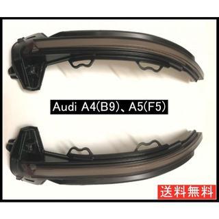 アウディ(AUDI)のシーケンシャルウインカー アウディ Audi A4(B9)A5(F5)流れる(車種別パーツ)