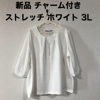 新品  チャーム付き ジョーゼットブラウス   3L  ホワイト(カットソー(長袖/七分))