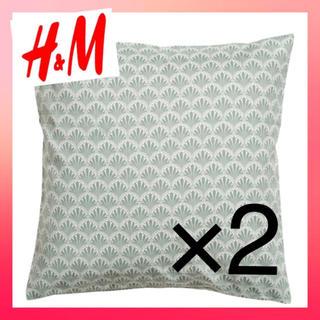 エイチアンドエム(H&M)のH&M クッションカバー シェル グリーン ×2(クッションカバー)