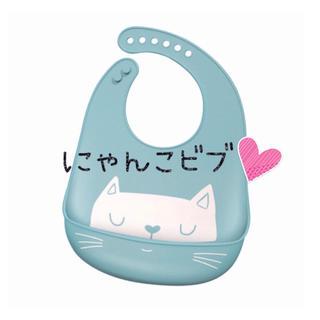シリコンビブ 猫