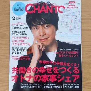 主婦と生活社 - CHANTO (チャント) 2020年 02月号