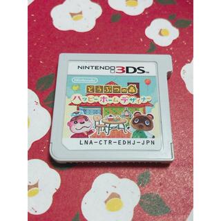 ニンテンドー3DS - どうぶつの森 ハッピーホームデザイナー 3ds ソフト