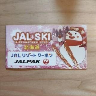 ジャル(ニホンコウクウ)(JAL(日本航空))のJAL SKI 2020リゾートクーポン 1冊8枚(スキー場)