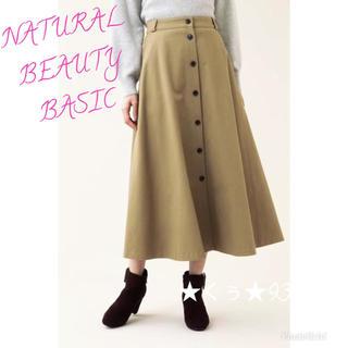 ナチュラルビューティーベーシック(NATURAL BEAUTY BASIC)のナチュラルビューティベーシック コットンツイル マキシスカート(ロングスカート)