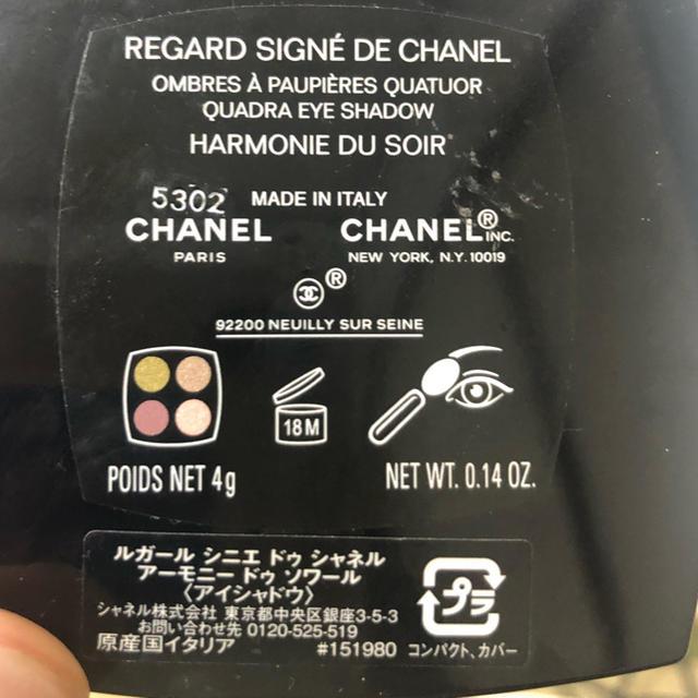 CHANEL(シャネル)のシャネル CHANEL  アイシャドウ 限定 コスメ/美容のベースメイク/化粧品(アイシャドウ)の商品写真