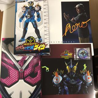 BANDAI - 仮面ライダージオウ超全集王様BOX
