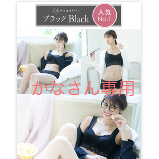 ふんわりルームブラ +M〜L ブラック