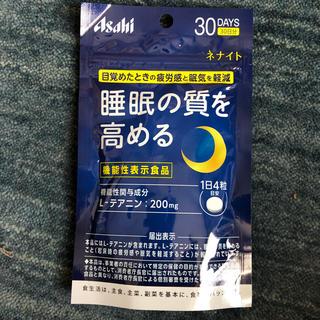 アサヒ - ネナイト 30日分