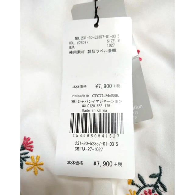 CECIL McBEE(セシルマクビー)のCECIL McBEE 花柄ワンピース レディースのワンピース(ひざ丈ワンピース)の商品写真