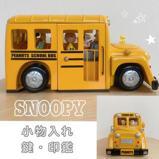 SNOOPY - 【未使用品】SNOOPY 鍵・印鑑 小物入れ