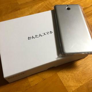 キョウセラ(京セラ)の新品 かんたんスマホ 705KC シルバー SIMロック解除済(スマートフォン本体)