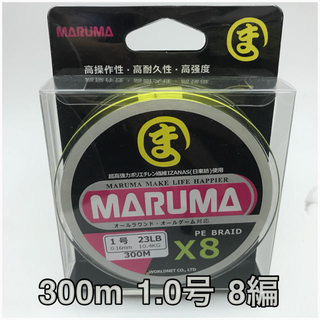 PEライン maruma 300m 1.0号 8編  イザナス使用品 イエロー(釣り糸/ライン)