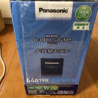 パナソニック(Panasonic)の【送料無料】値下しました★カオス・ライト N-44B19R/CL(汎用パーツ)