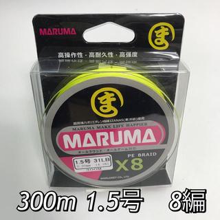 PEライン maruma 300m 1.5号8編  イザナス使用品 イエロー(釣り糸/ライン)