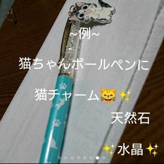 新作  猫ちゃん 天然石ボールペン オーダー受け付けページ(その他)