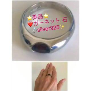 ほぼ未使用 ガーネット リング(silver 925)(リング(指輪))