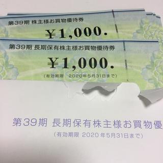 ビックカメラ 株主優待券 27000円分