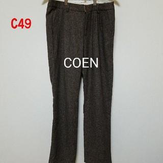 コーエン(coen)のCOEN パンツ(カジュアルパンツ)