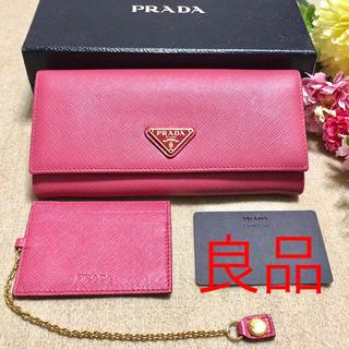 PRADA - 良品♡PRADA長財布サフィアーノ♡パスケース