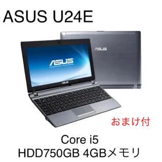 エイスース(ASUS)の【おまけ付】ノートパソコン ASUS U24E(ノートPC)