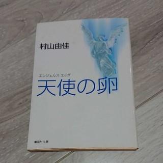天使の卵 本 読書(文学/小説)