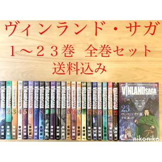 ヴィンランド・サガ vol.1〜23 全巻セット