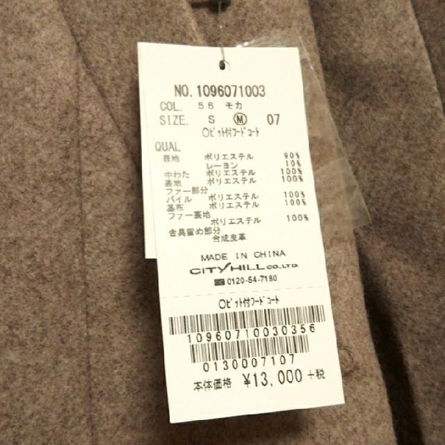 MAJESTIC LEGON(マジェスティックレゴン)のマジェスティックレゴン コート レディースのジャケット/アウター(ロングコート)の商品写真