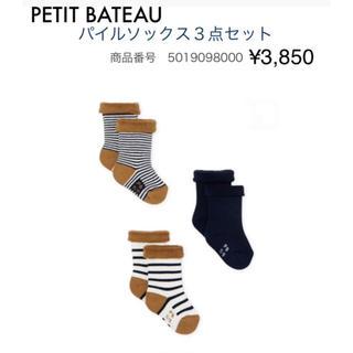 プチバトー(PETIT BATEAU)の未使用◆ PETIT BATEAU プチバトー ベビーソックス(靴下/タイツ)