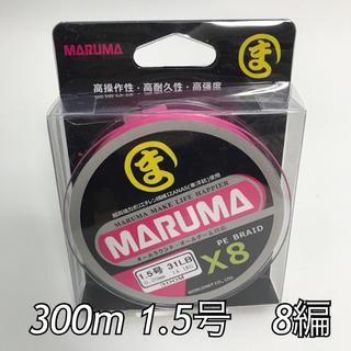PEライン maruma 300m 1.5号8編  イザナス使用品 ピンク(釣り糸/ライン)